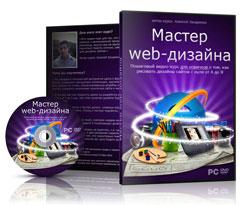 Мастер web дизайна