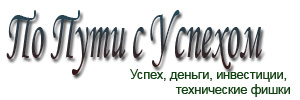 По Пути С Успехом