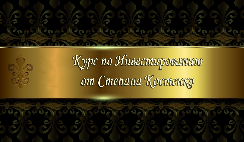 Курс Степана Костенко