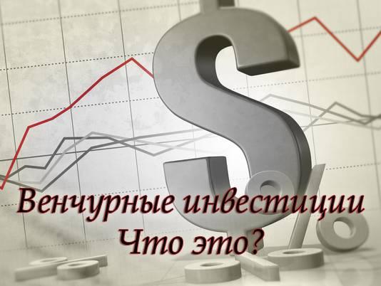 венчурные инвестиции