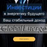 Globalenergo